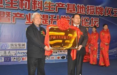 中国卫生材料生产基地―长垣