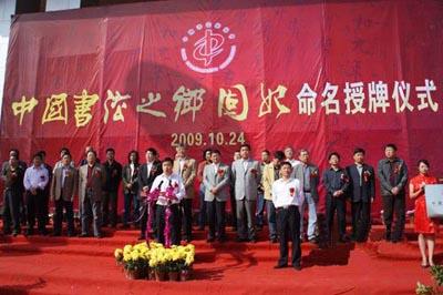 """中国书法家协会日前发文,正式命名固始县为""""中国书法之乡""""."""