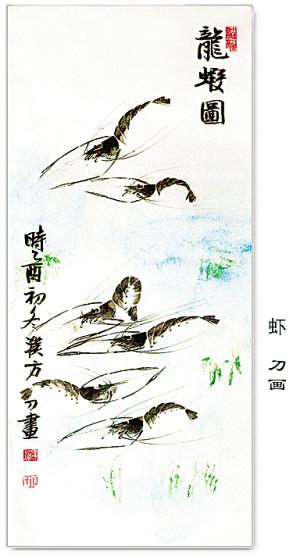 收藏与交流-王濮方:艺术奇葩刀书画