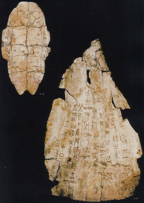 殷墟の画像 p1_34