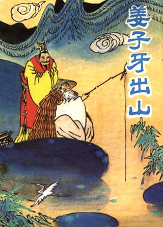 姜子牙出山(获嘉县)