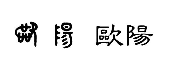 欧阳——出自浙江吴兴的姓-姓氏文化-印象河南网