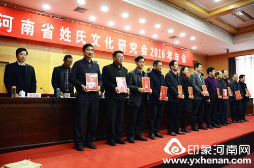 河南省姓氏文化研究会2016年年会在河南省人民会堂