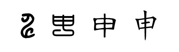 申��\yc��acz-.Ny/cy�l_申姓——尊伯夷为申姓的得姓始祖