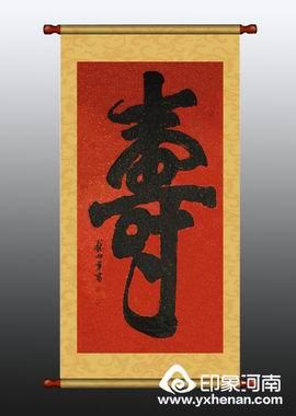 名家寿字书法 名家寿字书法作品欣赏 寿字名家书法作品