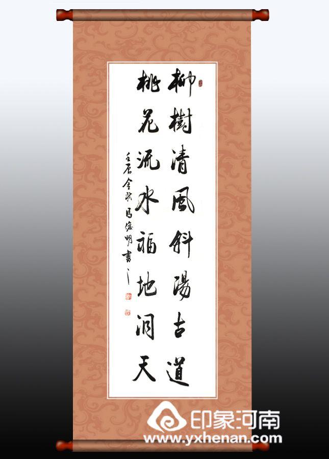 马俊明书画 书法作品