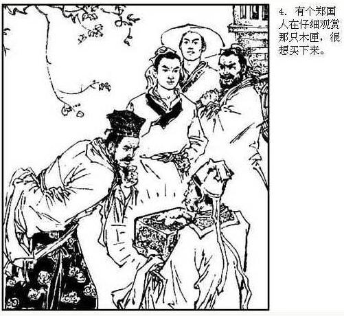 寓言故事动物参加婚礼连环画简笔画